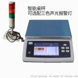 可設置多組數值報 功能的電子秤哪余有賣?