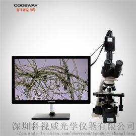 科视威高清生物显微镜CSW-PH100