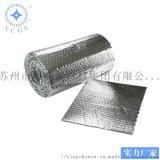 江蘇廠家直銷納米氣囊反射層 氣泡墊鋁箔反射膜