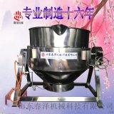 发财糕搅拌锅 不锈钢电加热卤煮锅