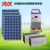 鸿伏4KW太阳能离网发电系统  光伏发电系统
