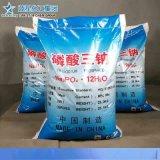 磷酸三钠 96%非标工业级水处理厂家除垢磷酸三钠