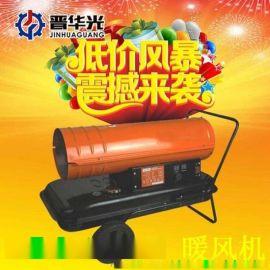 重庆长寿区燃气暖风机间接式燃油暖风机厂家出售