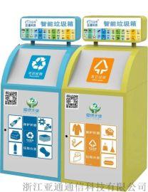 智能垃圾分类桶,垃圾分类箱,垃圾桶,垃圾箱