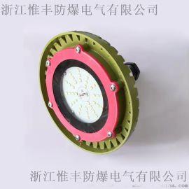 30W防爆灯led小功率防爆照明灯