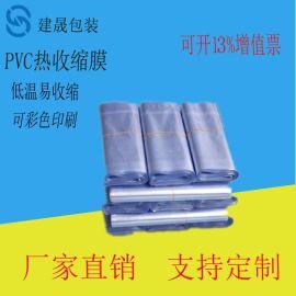 东莞厂家热销  pvc收缩膜 包装膜 产品标签膜