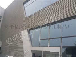 奧迪外牆裝飾凹凸衝孔鋁板潮流新穎的設計