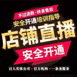 杭州淘宝直播代运营 淘宝直播黑科技提升权重