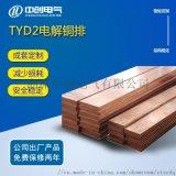 电解铜排厂家 T2铜排