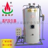 天燃氣蒸汽發生器,全自動蒸汽發生器,節能蒸汽發生器