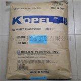 韩国工程塑料 可隆KEP TPEE海翠 KOPEL