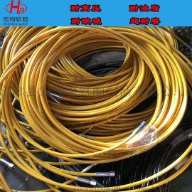 压尼龙树脂软管,钢丝缠绕液压设备树脂软管