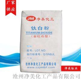 辽宁钛白粉 塑料专用型钛白粉报价