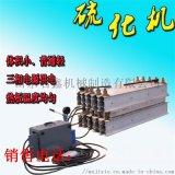 电热水冷式皮带硫化机 传输带接头硫化机