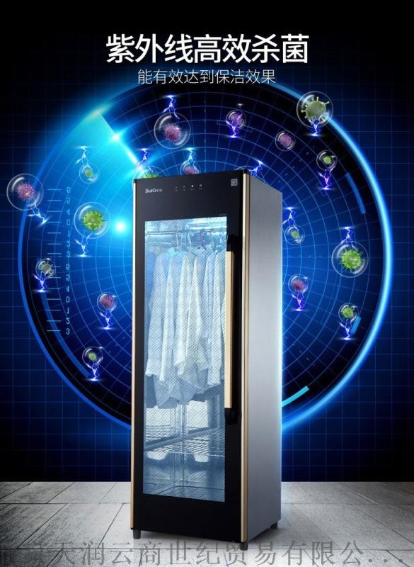 索奇消毒櫃ZWD350-2衣物消毒烘乾紫外線殺菌