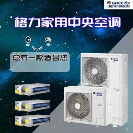 北京格力中央空调 格力家用户式别墅多联机 风管机
