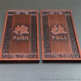 铝板铜板锻铜仿红古铜浮雕标识牌提示牌门牌号推拉门牌