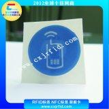 Ntag213 / Ntag216芯片NFC标签
