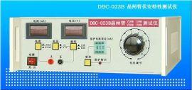 DBC-023B型0-6000V晶闸管正向断态和反向阻断电压测试仪