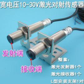 10V-30V650nm激光对射灯传感激光头M12直径