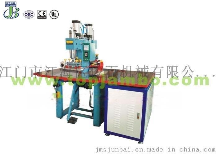 高频塑胶热压机、高频机、PVC高频机
