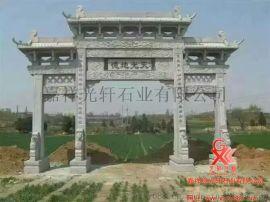 石雕牌楼施工安装厂家 石雕照壁