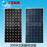 漢恩300W單晶/多晶太陽能電池板