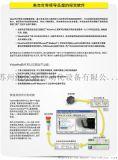 蘇州康耐視VisionPro視覺軟體 蘇州VisionPro視覺軟體 VisionPro視覺軟體程式開發