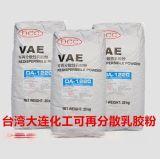 臺灣大連化學DA-1220 可再分散乳膠粉粘結砂漿 膩子耐水砂漿