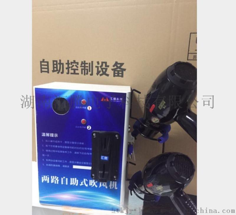 湖南永州投幣刷卡掃碼自助吹風機投資分析