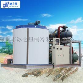 深圳冰之星30吨片冰机屠宰降温大型工业制冰机厂家