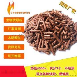益阳安化生物质颗粒燃料厂家直销 益阳木屑颗粒燃料