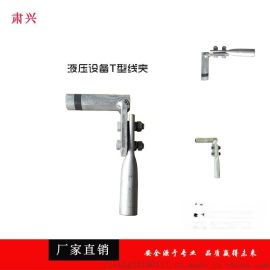 T型线夹电力金具单导线T型线夹液压型设备线夹