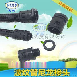 工业设备  波纹管快速接头 软管直插式箱体固定头 黑色现货 规格齐全