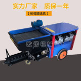 砂浆喷涂机 德式喷浆机 欧诺制造柱塞式砂浆喷涂机