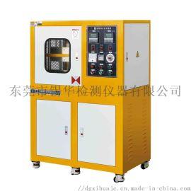 锡华实验室平板硫化机 自动硫化机 液压机专业研发