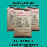 北京水泥防水砂浆单组份聚合物防水砂浆厂家