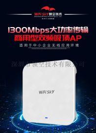 双频大功率挂壁AP商用WIFI穿墙无线吸顶AP