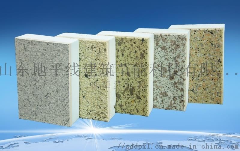 真石漆外墙保温装饰一体板厂家