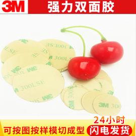 厂家供应3M467双面胶,超薄无痕双面胶