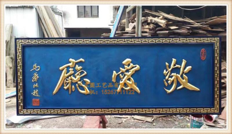 z908正圆寺庙牌匾雕刻厂家,宗祠木雕匾额生产厂家