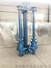 KSL液下渣浆泵-高铬材质高效率半开式叶轮