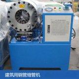 液壓鋼管縮管機四川建築鋼管縮口機供應