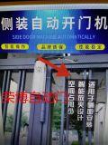 供应重庆市沙坪坝区室外防水90度平开门铁艺门电动开门器闭门器