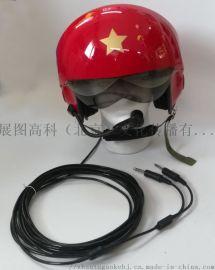 摩托车头盔玻璃钢飞行航空头盔双镜片