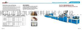 PVC石塑线条型材挤出生产线热转烫印挤出设备