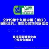 2019第十九届重庆国际涂料油墨及胶粘剂展览会