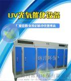 直销UV光氧净化器 废气处理设备 工业除臭除异味