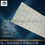 LED长条灯条 1.5米灯板净化灯面板灯线路