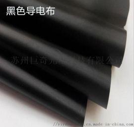 供应苏州巨奇黑色导电布 厂家生产